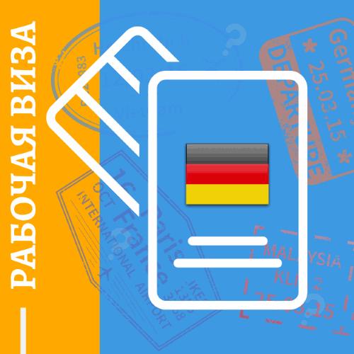 Как официально оформить рабочих из россии в немецкую компанию